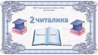 Проект летнего чтения «Литературные странствия»