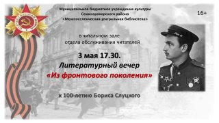 Литературный салон «Из фронтового поколения»