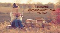 9 октября - «Всероссийский день чтения».