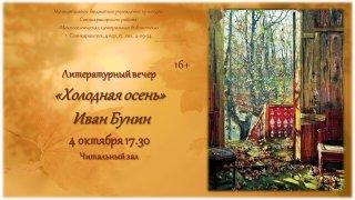 Литературный салон на тему «Холодная осень».