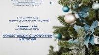 """Литературный салон """"Рождественские стихотворения"""" И.Бродский"""